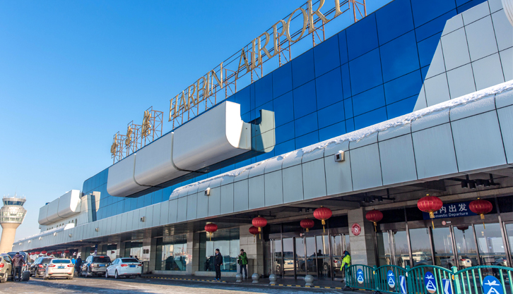 哈尔滨太平国际机场 |
